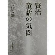 賢治童話の気圏 [単行本]