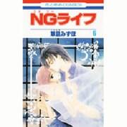NGライフ 6(花とゆめCOMICS) [コミック]