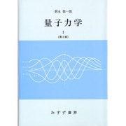 量子力学 1(物理学大系 基礎物理篇 8) [単行本]