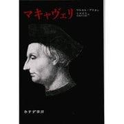 マキャヴェリ 新装版 [単行本]