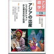 アジア遊学 NO.119 [全集叢書]