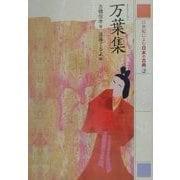 21世紀によむ日本の古典〈2〉万葉集 [単行本]