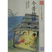 21世紀によむ日本の古典〈7〉今昔物語 [単行本]