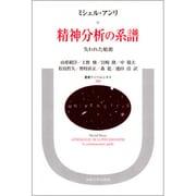 精神分析の系譜―失われた始源(叢書・ウニベルシタス〈390〉) [全集叢書]