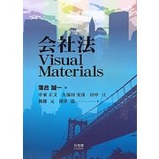 会社法Visual Materials [単行本]