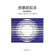 民事訴訟法 第6版補訂 (有斐閣Sシリーズ) [全集叢書]
