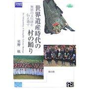 世界遺産時代の村の踊り―無形の文化財を伝え遺す [単行本]
