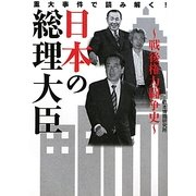 日本の総理大臣―戦後権力闘争史(ワニ文庫) [文庫]