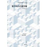 電子時代の著作権(図書館・情報メディア双書〈5〉) [全集叢書]