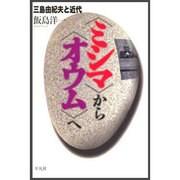 「ミシマ」から「オウム」へ―三島由紀夫と近代(平凡社選書) [単行本]