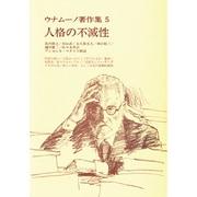 ウナムーノ著作集 5