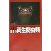 決定版 日本の両生爬虫類 [単行本]
