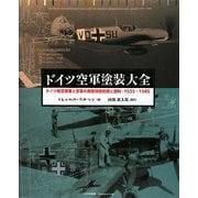 ドイツ空軍塗装大全―ドイツ航空産業と空軍の表面保護処理と塗料:1935-1945 [単行本]