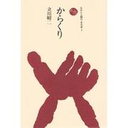 からくり(ものと人間の文化史 3) [全集叢書]