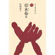 草木布(そうもくふ)〈2〉(ものと人間の文化史〈78-2〉) [全集叢書]