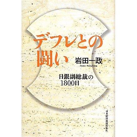 デフレとの闘い―日銀副総裁の1800日 [単行本]
