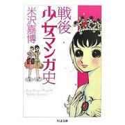 戦後少女マンガ史(ちくま文庫) [文庫]