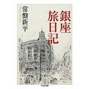 銀座旅日記(ちくま文庫) [文庫]