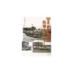 1970年代横浜・横須賀外車ストリート [単行本]