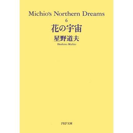 花の宇宙―Michio's Northern Dreams〈6〉(PHP文庫) [文庫]