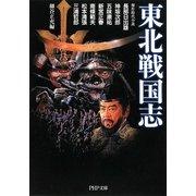 東北戦国志(PHP文庫) [文庫]