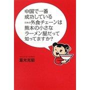 中国で一番成功している日本の外食チェーンは熊本の小さなラーメン屋だって知ってますか? [単行本]