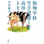 動物学科空手道部1年 高田トモ!(双葉文庫) [文庫]