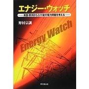 エナジー・ウォッチ―英国・欧州から3.11後の電力問題を考える [単行本]