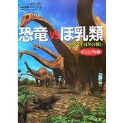 恐竜vsほ乳類―1億5千万年の戦い ビジュアル版 [単行本]