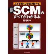 図解 SCMのすべてがわかる本―ムダをなくして儲け続ける [単行本]