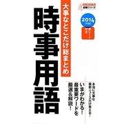 大事なとこだけ総まとめ 時事用語〈2014年版〉(NAGAOKA就職シリーズ) [単行本]