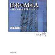 日本のM&A―企業統治・組織効率・企業価値へのインパクト [単行本]