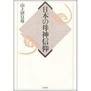 日本の母神信仰 [単行本]