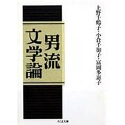 男流文学論(ちくま文庫) [文庫]