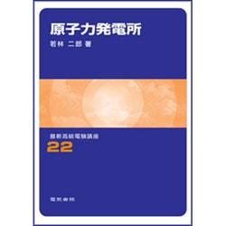 原子力発電所 改訂新版 (最新高級電験講座〈22〉) [全集叢書]