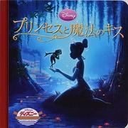 プリンセスと魔法のキス(ディズニー・ゴールデン・コレクション) [単行本]