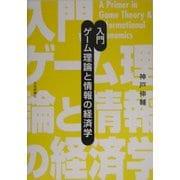 入門 ゲーム理論と情報の経済学 [単行本]