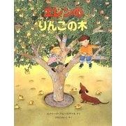エレンのりんごの木(児童図書館・絵本の部屋) [絵本]