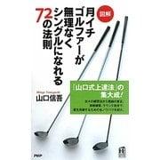 図解 月イチゴルファーが無理なくシングルになれる72の法則(PHPハンドブック) [新書]