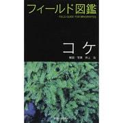 コケ(フィールド図鑑) [図鑑]