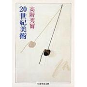 20世紀美術(ちくま学芸文庫) [文庫]