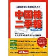 中国株二季報〈2009年春号〉―本格的な中国株投資のための [単行本]