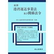 最新 港湾運送事業法及び関係法令 [単行本]