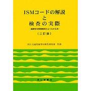 ISMコードの解説と検査の実際―国際安全管理規制がよくわかる本 三訂版 [単行本]