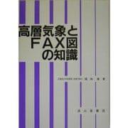 高層気象とFAX図の知識 九訂版 [単行本]
