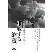 挑戦する酒蔵―本物の日本酒をもとめて [単行本]
