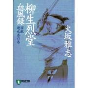 柳生烈堂 血風録―宿敵・連也斎の巻(ノン・ポシェット) [文庫]