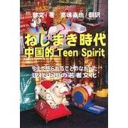 ねじまき時代 中国的Teen Spirit―現代中国青春残像 [全集叢書]
