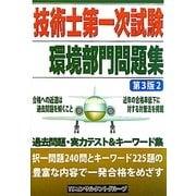 技術士第一次試験「環境部門」問題集 第3版 [単行本]