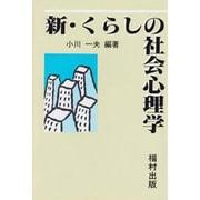 新・くらしの社会心理学 [単行本]